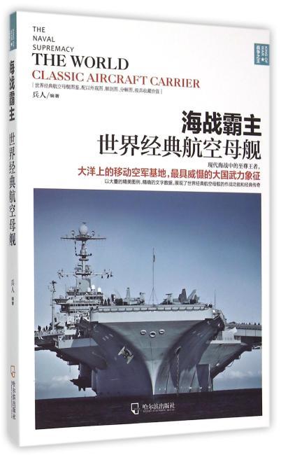 (战争之王)海战霸主:世界经典航空母舰