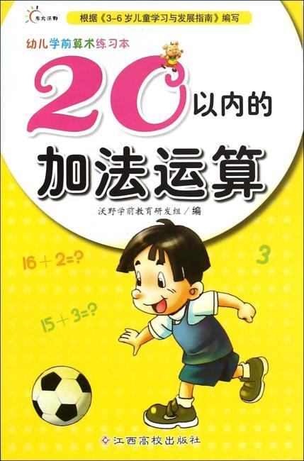 幼儿学前算术练习本:20以内的加法运算