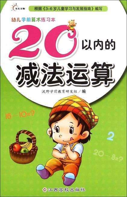 幼儿学前算术练习本:20以内的减法运算