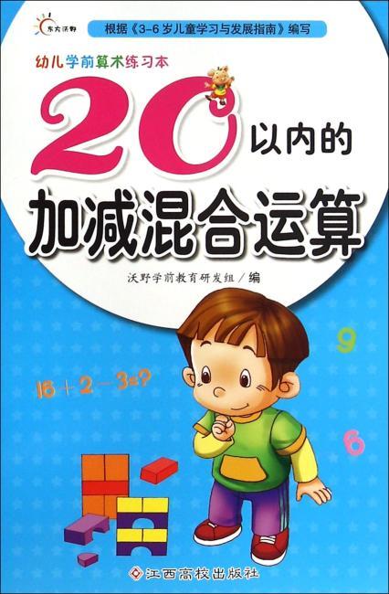 幼儿学前算术练习本:20以内的加减混合运算