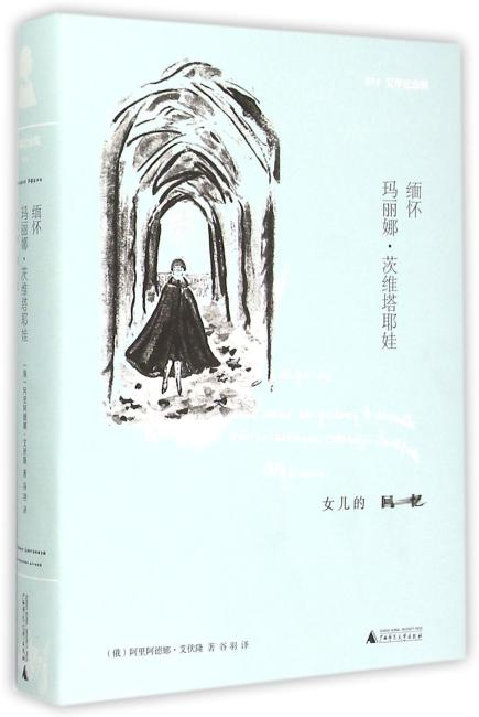 缅怀玛丽娜·茨维塔耶娃(一本杰出的文学回忆录,讲述女儿心目中的茨维塔耶娃 另有诺贝尔文学奖得主帕斯捷尔纳克珍贵书信数十封)