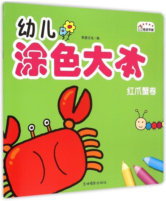幼儿涂色大本. 红爪蟹卷