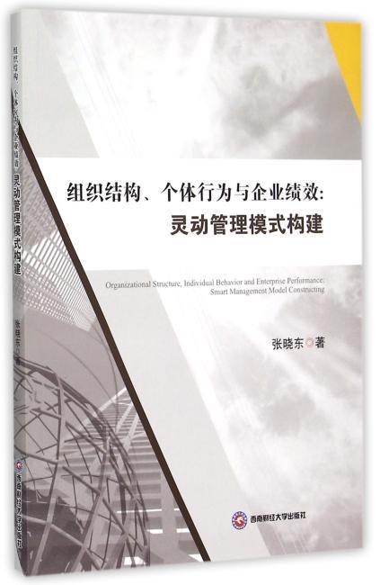 组织结构、个体行为与企业绩效:灵动管理模式构建