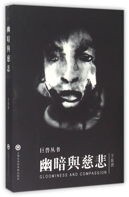 巨兽丛书:幽暗与慈悲