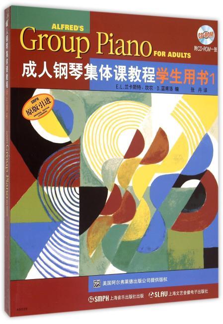 成人钢琴集体课教程学生用书(1)(附CD-ROM一张)