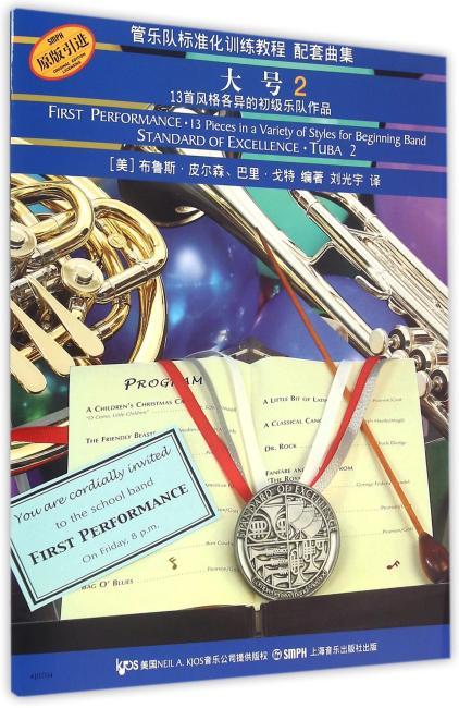 管乐队标准化训练教程配套曲集—大号(2)