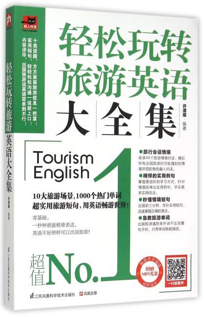 轻松玩转旅游英语大全集:10大旅游热门场景,1000个旅游必备单词,零基础,一秒钟就能精准表达,再也不用担心自己的中式英语,英语不好照样可以出国!