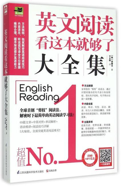 英文阅读看这本就够了大全集(引领全新阅读风潮,共享趣味阅读时代!)