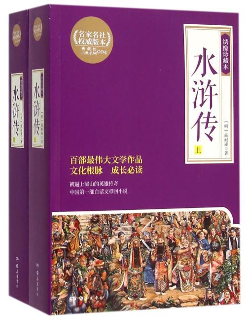 水浒传:全2册(岳麓书社权威古典珍藏本)