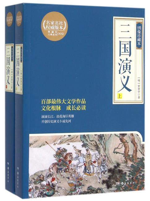 三国演义:全2册(岳麓书社权威古典珍藏本)