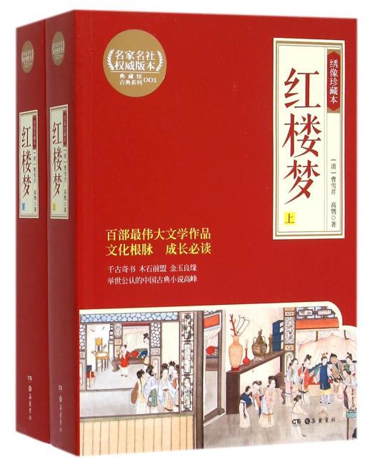 红楼梦:全2册(岳麓书社权威古典珍藏本)