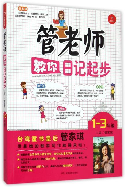 开心作文 管老师教你日记起步1-3年级 台湾多次获奖著名作家管家琪带着她的独家写作秘籍来教你写作文啦!