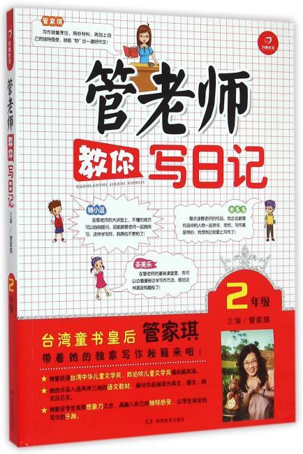 开心作文 管老师教你写日记2年级 台湾多次获奖著名作家管家琪带着她的独家写作秘籍来教你写作文啦!