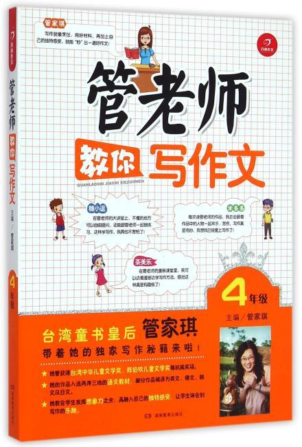 开心作文 管老师教你写作文4年级 台湾多次获奖著名作家管家琪带着她的独家写作秘籍来教你写作文啦!