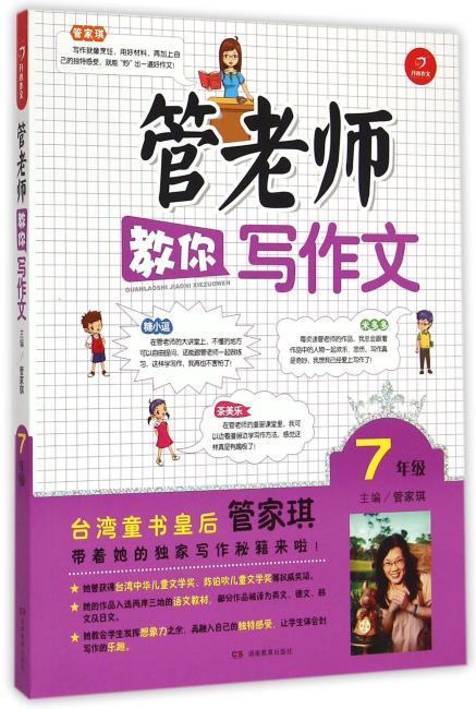 开心作文 管老师教你写作文7年级 台湾多次获奖著名作家管家琪带着她的独家写作秘籍来教你写作文啦!