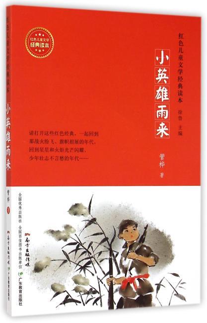红色儿童文学经典读本:小英雄雨来