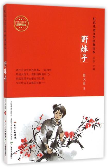 红色儿童文学经典读本:野妹子