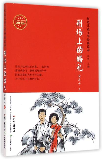 红色儿童文学经典读本:刑场上的婚礼
