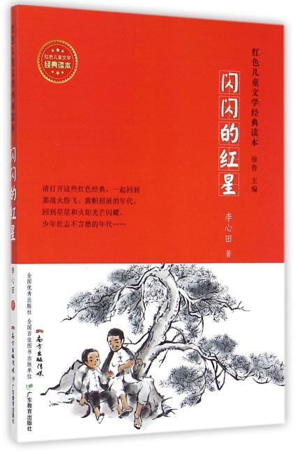 红色儿童文学经典读本:闪闪的红星