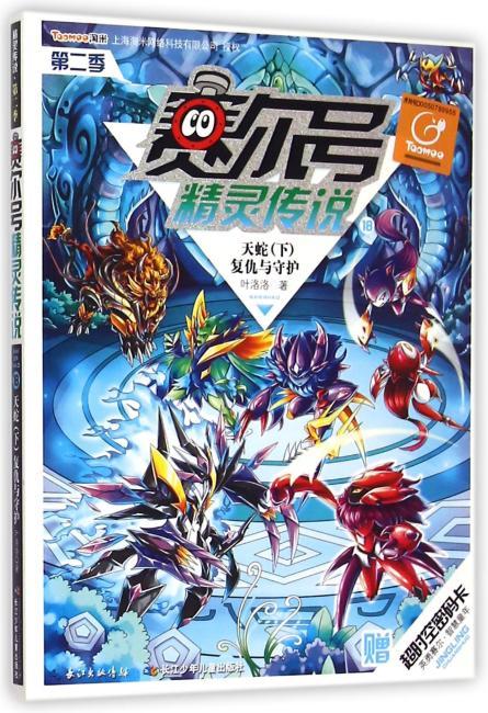 赛尔号精灵传说第二季18天蛇(下) 复仇与守护