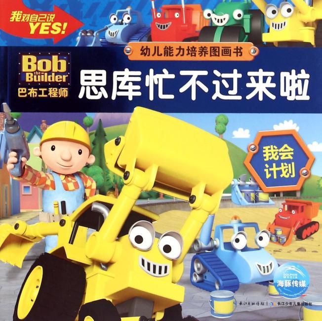 巴布工程师-幼儿能力培养图画书:思库忙不过来啦
