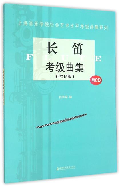 长笛考级曲集(2015版)(附CD)