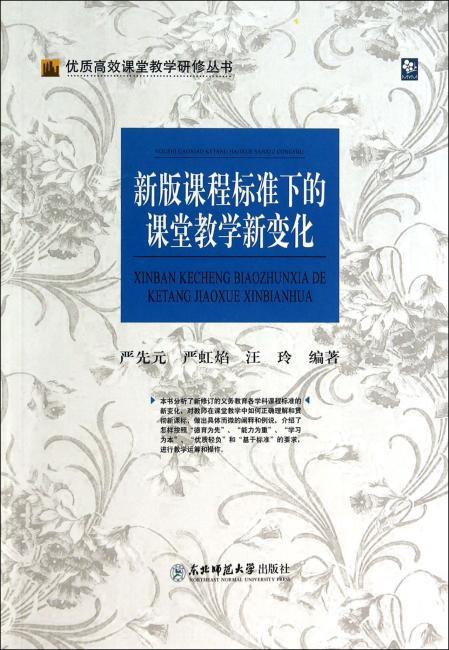 优质高效课堂教学研修丛书:新版课程标准下的课堂教学新变化