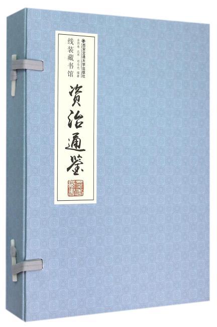 资治通鉴(全4册)(线装)