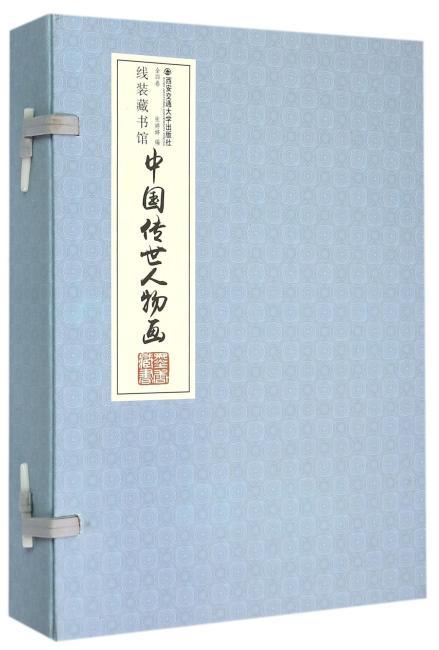 中国传世人物画(全4册)(线装)