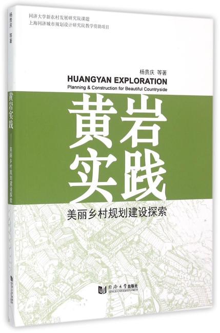 黄岩实践 : 美丽乡村规划建设探索