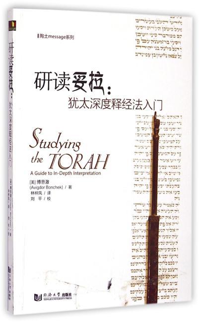 研读妥拉:犹太释经指引