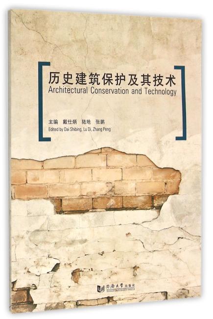 历史建筑保护及其技术