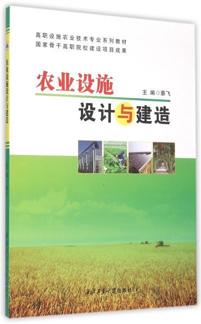 农业设施设计与建造