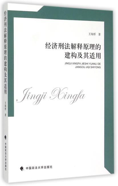 经济刑法解释原理的建构及其适用