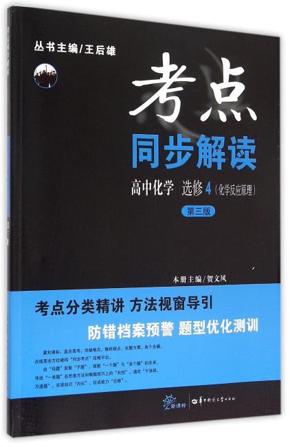 考点同步解读 高中化学 选修4 (化学反应原理)(第三版)
