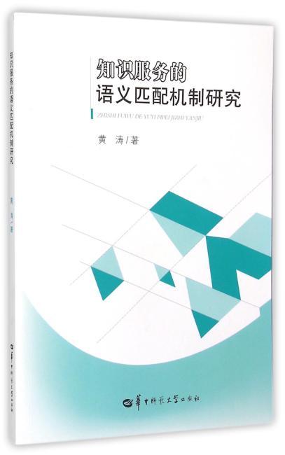 知识服务的语义匹配机制研究