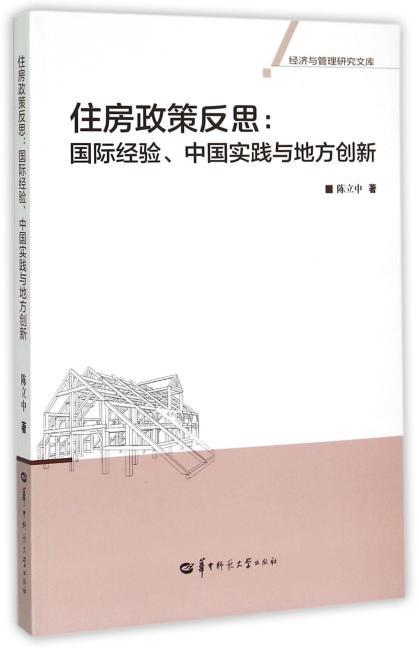住房政策反思:国际经验、中国实践与地方创新