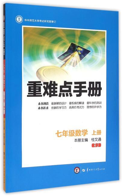 创新升级版重难点手册 七年级数学 上册 RJ(第八版)