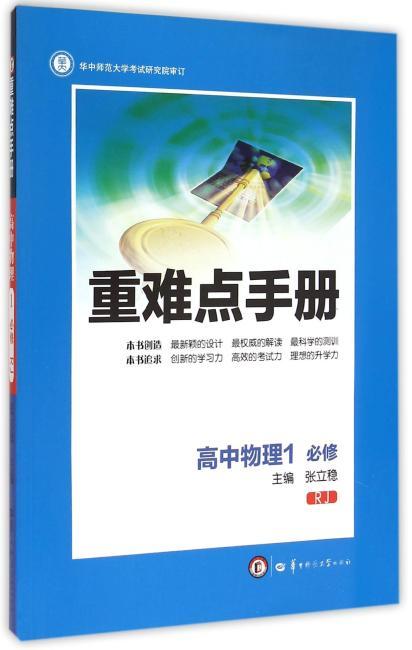 创新升级版重难点手册 高中物理1 必修 RJ(第七版)