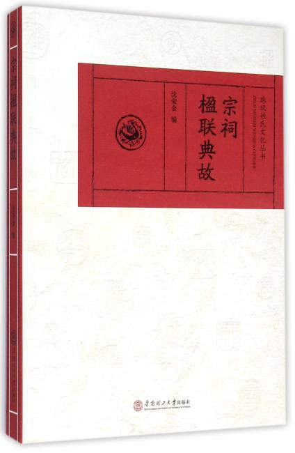 宗祠楹联典故(珠玑姓氏文化丛书)