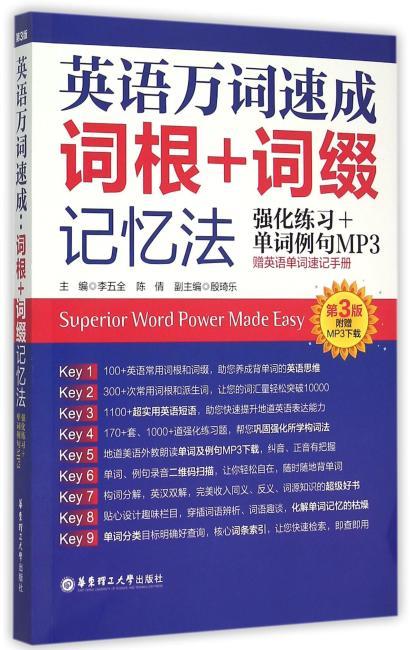 英语万词速成:词根+词缀记忆法(第3版)(强化练习+单词例句MP3)