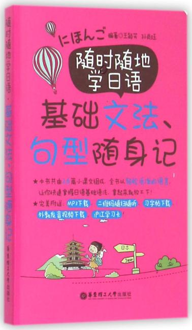 随时随地学日语.基础文法、句型随身记(赠MP3下载与外教发音视频)
