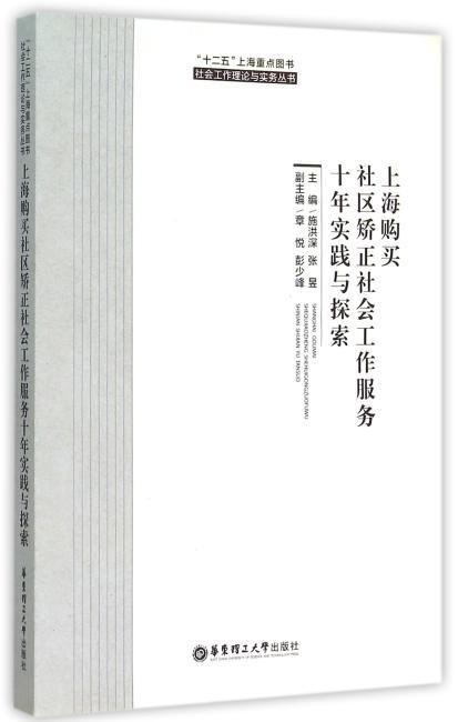 上海购买社区矫正社会工作服务十年实践与探索