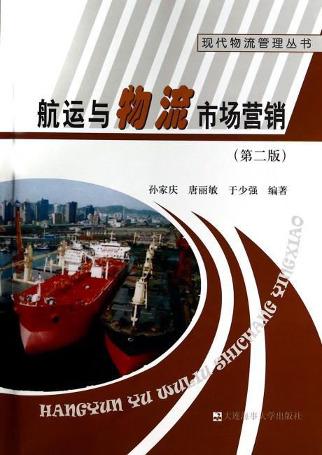 航运与物流市场营销(第二版)
