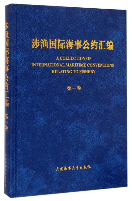 涉渔国际海事公约汇编(第一卷)