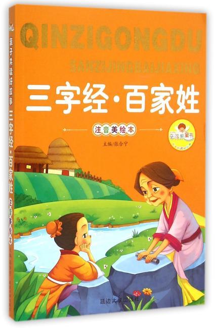 亲子共读好故事-三字经·百家姓