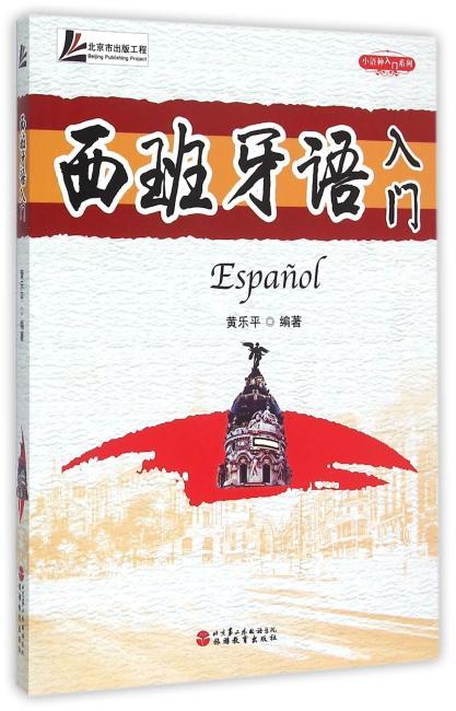 西班牙语入门(带光盘)