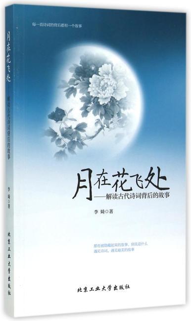 月在花飞处---解读古代诗词背后的故事