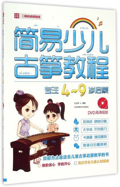 简易少儿古筝教程(专注4~9岁启蒙)DVD+二维码试听(双色印刷