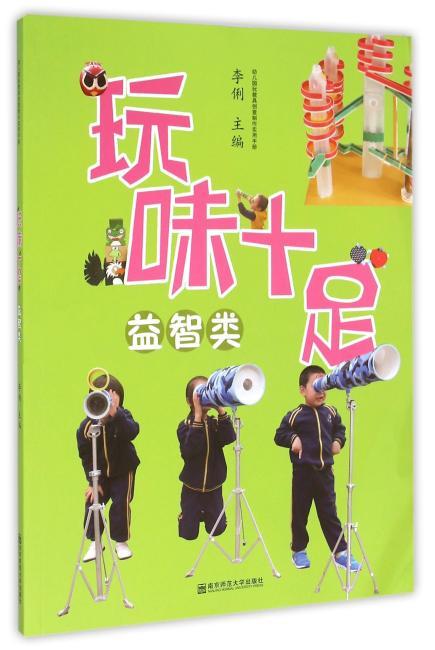 玩味十足——益智类(幼儿园玩教具创意制作实用手册)